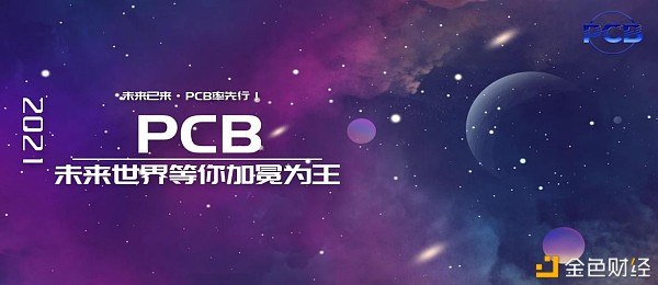 """比邻星""""PCB""""全球首次发行新能源数字货币"""